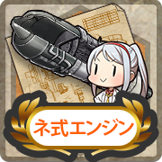 ไฟล์:Ne Type Engine 071 useitem.png